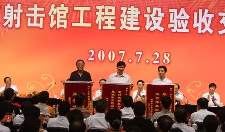 图文:北京射击馆验收交付仪式 向获奖单位授锦旗