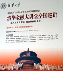 中国企业家金融投资理财峰会(北京站),搜狐财经