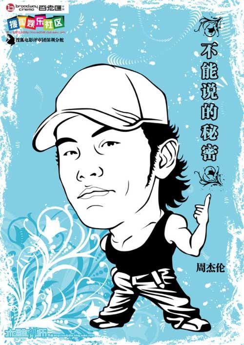 搜狐深圳电影评审团自行设计的送给周董的漫画原版