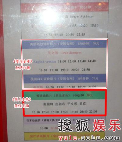 新东安影院场次安排,《变形金刚》19场,《男儿本色》仅11场
