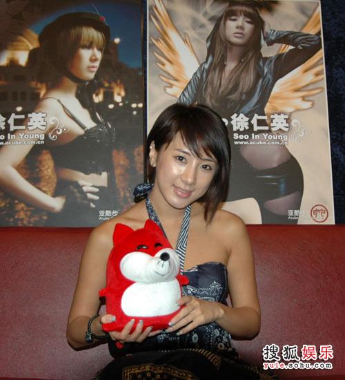 徐仁英与小狐狸