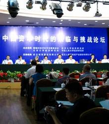 中国资本时代的来临与挑战论坛