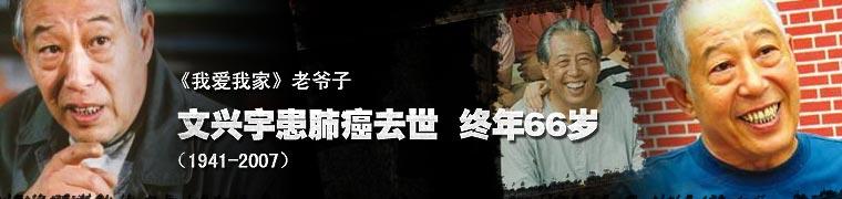 文兴宇患肺癌去世  终年66岁