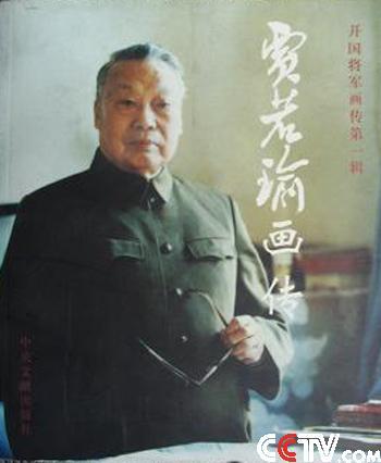 贾若瑜将军是赤水人
