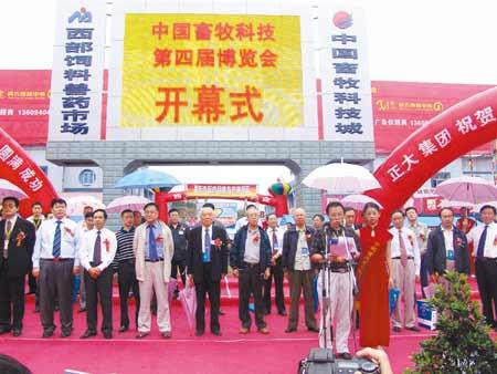 第四届畜牧科技博览会开幕式