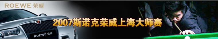 2007斯诺克荣威上海大师赛
