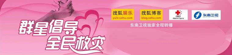 """搜狐娱乐发起""""群星倡导"""