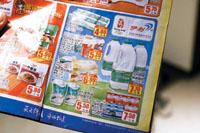 海报 促销/图为正在进行乳品促销的物美超市。小图为印着酸奶惊爆价的促销...