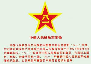 中国人民解放军军徽(资料图片)