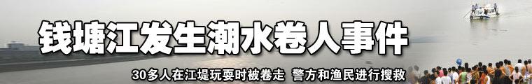 钱塘江发生潮水卷人事件