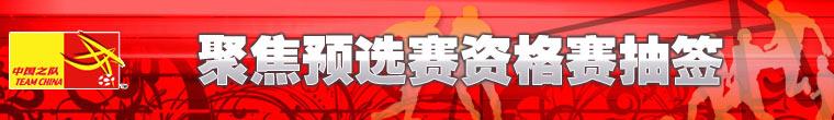国足,国足选帅,杜伊,朱广沪,2007国足选帅