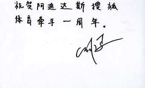 胡佳恭贺搜狐阿迪达斯合作一周年手稿