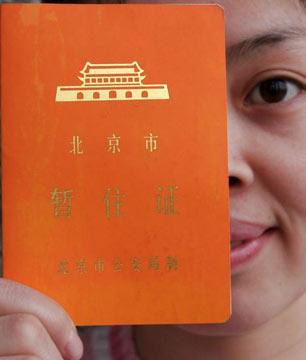 北京的居民暂住证 资料图 来源:CFP