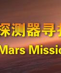 凤凰号,凤凰号火星探测器,凤凰山1号,凤凰号火星,美国凤凰号