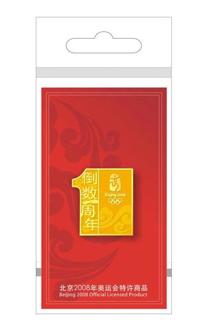 图文:奥运倒计时一周年新品限量推出 云纹徽章