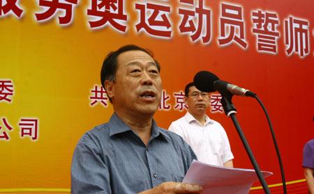 张凤朝在会上发表讲话