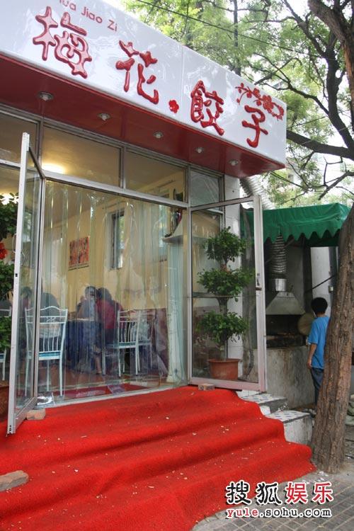 梅花饺子馆开在胡同深处