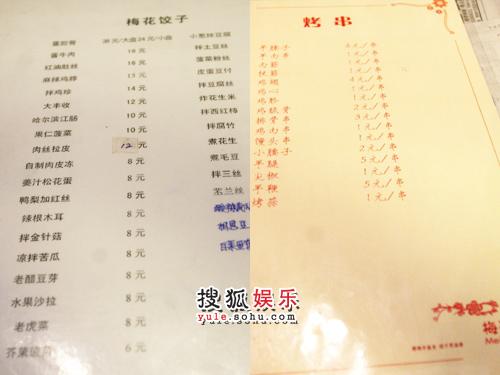 梅花饺子不只有饺子,还有各色小菜