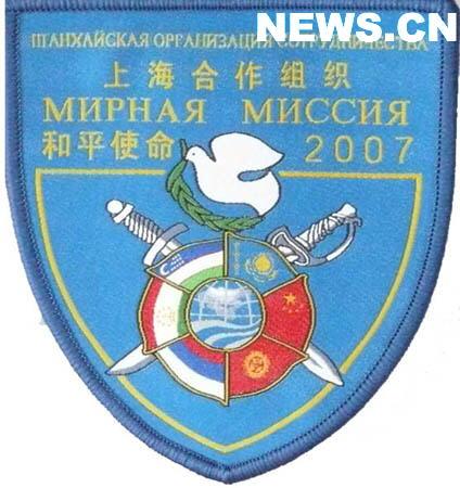 """""""和平使命-2007""""上海合作组织成员国联合反恐军事演习标志"""