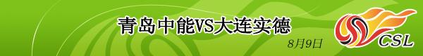 河南VS深圳