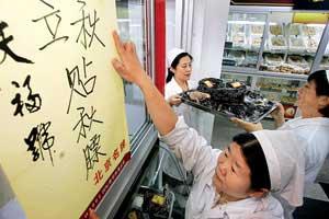 今天上午,记者在天福号西内专卖店看到,售货员正在忙着准备明天要卖的各种熟食摄/记者 曹博远