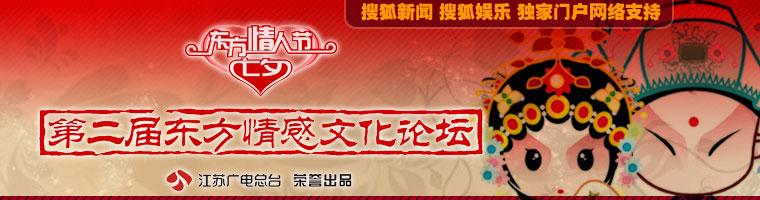第二届七夕情人节