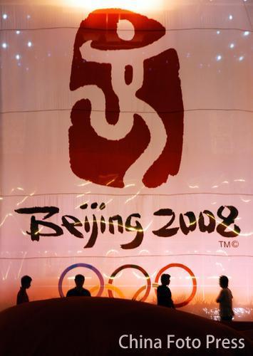 图文:上海庆奥运倒计时一周年 会徽下的表演
