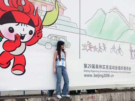 图文:奥运家庭10强欢聚北京 被福娃展板吸引