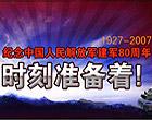 中国人民解放军建军80周年