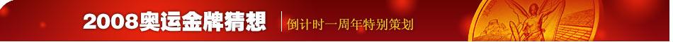 奥运金牌猜想,北京奥运,倒计时一周年,刘翔,姚明