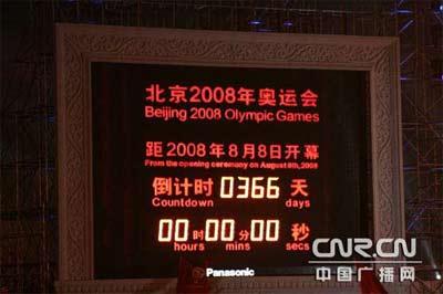 2007年8月18日,奥运会倒计时1周年。(中广网记者冯玉婷摄)