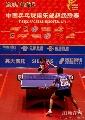 图文:乒超第11轮辽宁3-0江苏 郭跃和对手比赛