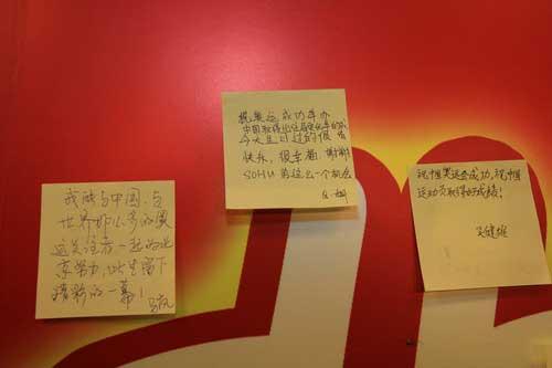 """图文:搜狐""""我与奥运同生日""""许愿墙网友祝福"""