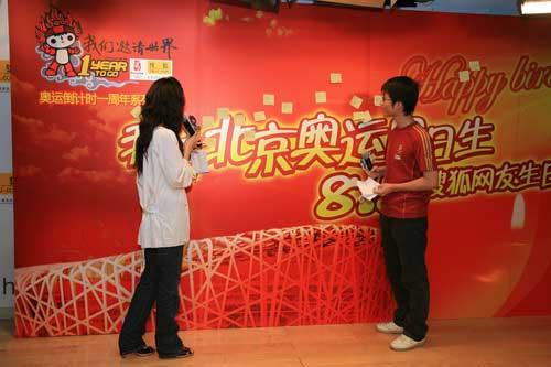 """图文:搜狐""""我与奥运同生日"""" 祝福贴上许愿墙"""