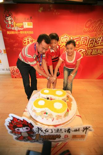 """图文:搜狐""""我与奥运同生日"""" 嘉宾切生日蛋糕"""