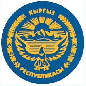 吉尔吉斯斯坦国徽