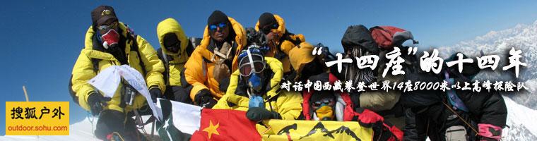 藏队完成14座8000米攀登