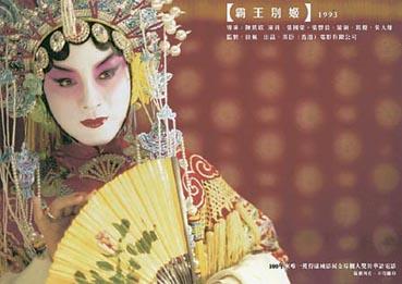 张国荣当年反串《霸王别姬》受一致好评