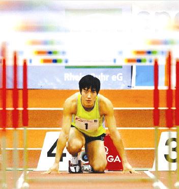 图为刘翔在数字跑道起跑线处跃跃欲试。