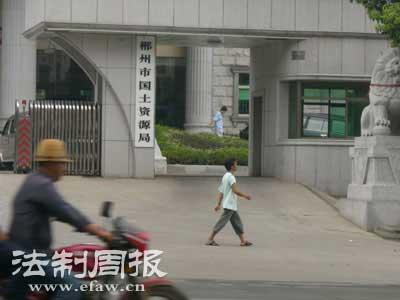 郴州市国土资源局大门。