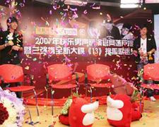 2007仁和闪亮快乐男声