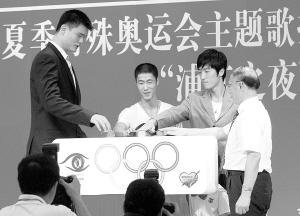 刘翔、姚明、王励勤携手揭晓特奥会主题歌
