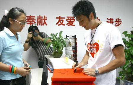 图文:林依轮报名奥运志愿者 留下奥运祝福