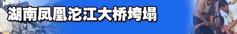湖南凤凰沱江大桥垮塌