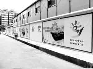 白云区同和街喷了320多幅有关创卫宣传标语、图画。