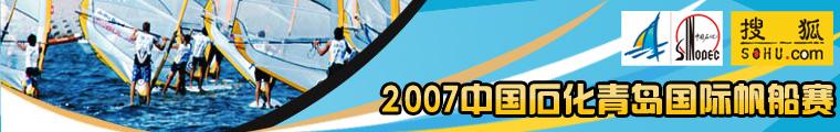 2007青帆赛,青岛国际帆船赛,青岛帆船赛
