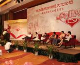 第二届东方情感文化论坛