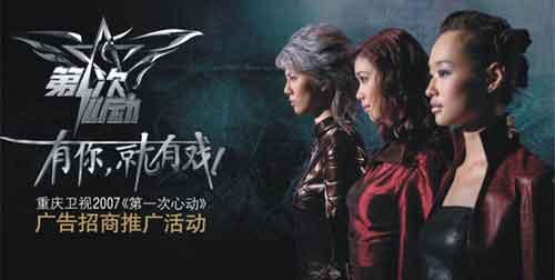 重庆电视台《第一次心动》选拔活动招商广告。(图片来源:重庆广播电视集团网站)