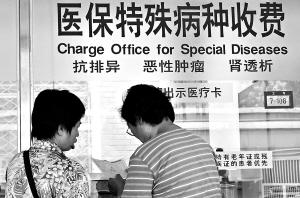 北京一家医院的医保收费窗口。