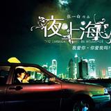 《夜·上海》,第12届华表奖
